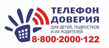 Телефон доверия для детей, подростков и их родителей 88002000122
